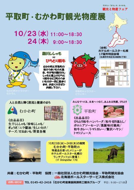 2019年10月 平取町・むかわ町観光物産展情報と近くのホテル ...