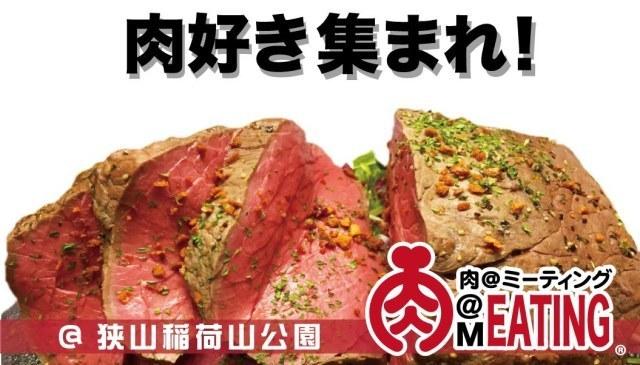 肉meating