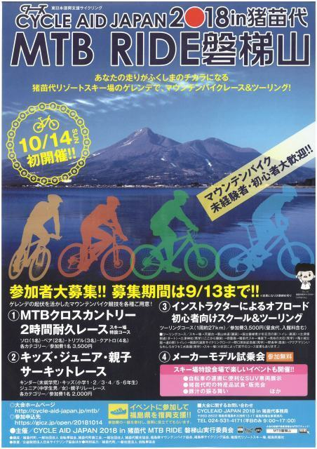 CYCLE AID JAPAN 2018 in 猪苗代 MTB RIDE 磐梯山