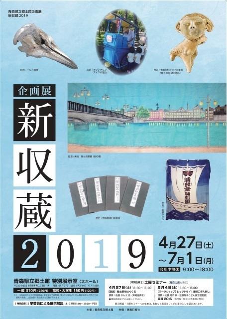 2019年04月 企画展「新収蔵2019」情報と近くのホテル・旅館-BIGLOBE旅行
