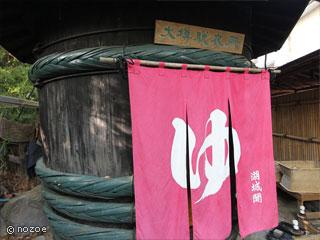 ホテル湖城閣 竹でつくられており、風情たっぷり。