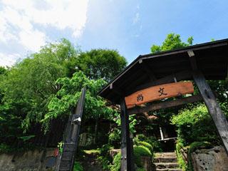 蛍雪の宿 尚文 入り口の門