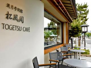 渡月亭 TOGETSUカフェ。バリスタが淹れるコーヒーをどうぞ