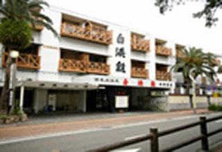白浜館 白良浜が目の前に広がり、白浜の中心地に位置し、観光の拠点となる宿です。露天風呂付客室が14室ございます。
