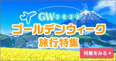 ゴールデンウィーク(GW)旅行特集2020
