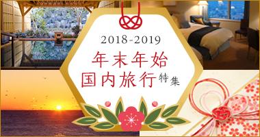 年末年始・冬休み国内旅行特集2018-2019