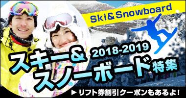スキー・スノーボード特集2018-2019