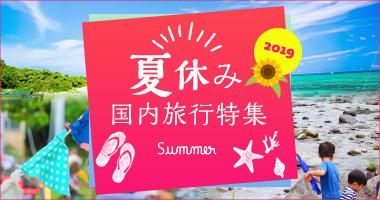 夏休み国内旅行特集2019