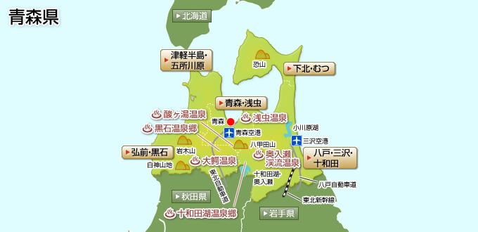 青森県の温泉ガイド - BIGLOBE温...