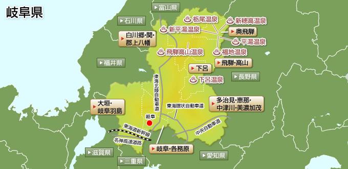 岐阜県の温泉ガイド - BIGLOBE温...