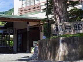 七沢温泉 福元館(神奈川県厚木市)- BIGLOBE温泉