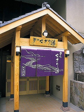 温泉銭湯 夢元さぎり湯(北海道)