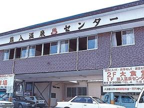 熊入温泉センター(熊本県山鹿市...