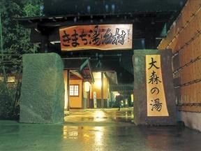 きまち湯治村大森の湯(島根県)