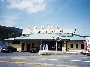 筑波山温泉 つくば湯(茨城県)