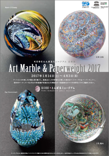 Art Marble&Paperweight 2017