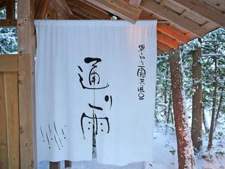 温泉山荘だいこんの花 投稿者:フルーツパーラーさん7