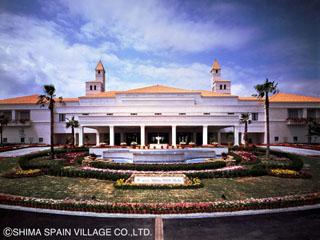 ホテル志摩スペイン村 カジュアルなスペイン風のリゾートホテル。