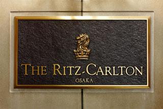 ザ・リッツ・カールトン大阪 都会の喧騒を忘れさせる落ち着いた雰囲気の最高級ホテル