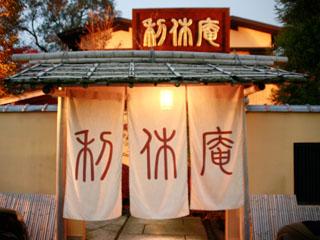 おくど茶寮 利休庵 本格スパと京懐石が楽しめる温泉宿。全8室の小さな宿に貸切露天風呂(無料)2カ所。露天風呂付き客室もあります。