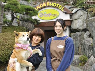 きぬ川ホテル三日月 ワンちゃんと一緒に楽しい旅をお楽しみ頂けるようペットホテルをご用意(要予約)