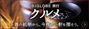 BIGLOBE旅行グルメ 銘酒・ブランド肉から名店を探す「グルメ」を公開
