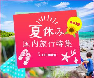 夏休み2017国内旅行特集