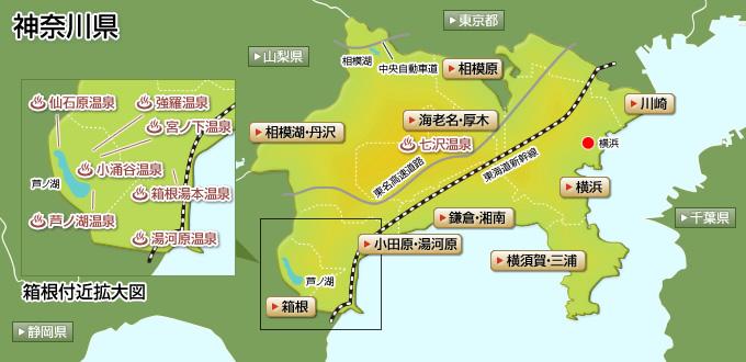 神奈川県の温泉ガイド