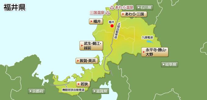 福井県の温泉地図 福井県の温泉ガイド - BIGLOBE温泉 宿・ホテル予約|BIGLOBE旅行