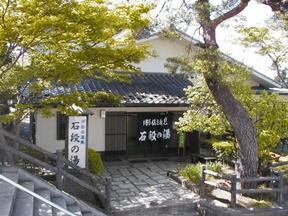 渋川市伊香保温泉浴場石段の湯(群馬県)