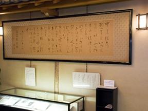 森秋旅館 伊香保を愛した童謡詩人・野口雨情直筆の書が飾られているコーナー