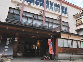 湯元庄屋和泉屋旅館 湯元庄屋 和泉屋旅館 外観
